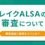 レイクALSAの審査